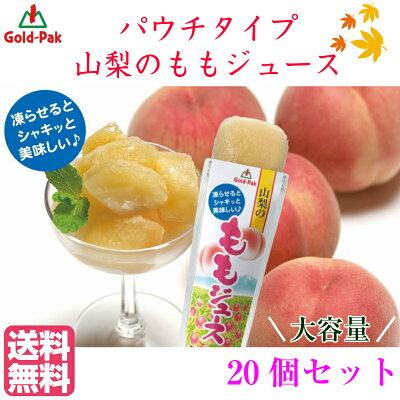 山梨のもも100%果汁ジュース