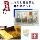 【土佐食】宗田屋だし土佐だし巻き卵と丼たれセットSD17-30IS送料無料