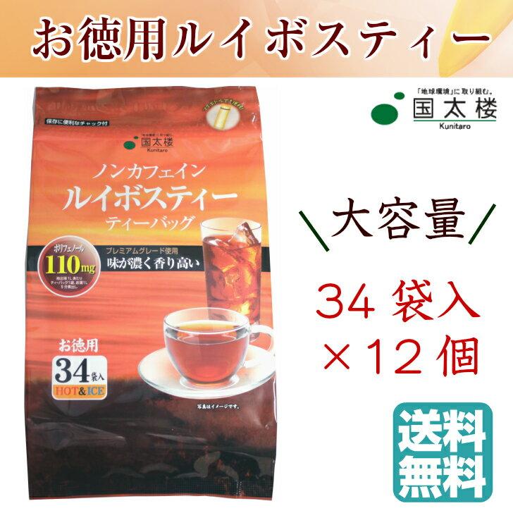【大容量】お徳用ルイボスティーTB34P 国太楼 ノンカフェイン ポリフェノール 送料無料