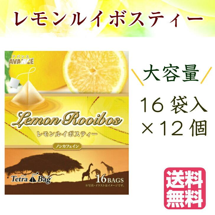 【大容量】SIPレモンルイボスティー三角TB16P アバンス 国太楼 ノンカフェイン 送料無料