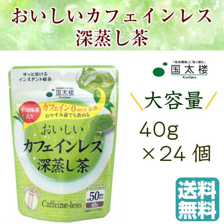 【大容量】おいしいカフェインレス深蒸し茶 40g×24個 国太楼 宇治抹茶入り サッと溶けるインスタント緑茶 送料無料