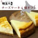 【桜慈工房】 冷凍 熟旨チーズケーキ4個 ギフトセット 北海道お取り寄せグルメ SJ-4 お歳暮 クリスマスケーキ ギフト 足寄町 2020年2月販売終了 送料込