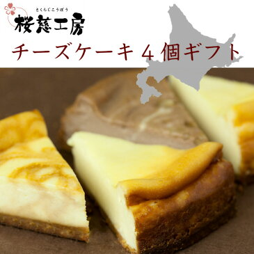 桜慈工房 熟旨チーズケーキ 4個ギフト(プレーン・キャラメル・ラム・ココア)ミニサイズ 1個約50g お歳暮 引き出物 内祝 送料無料