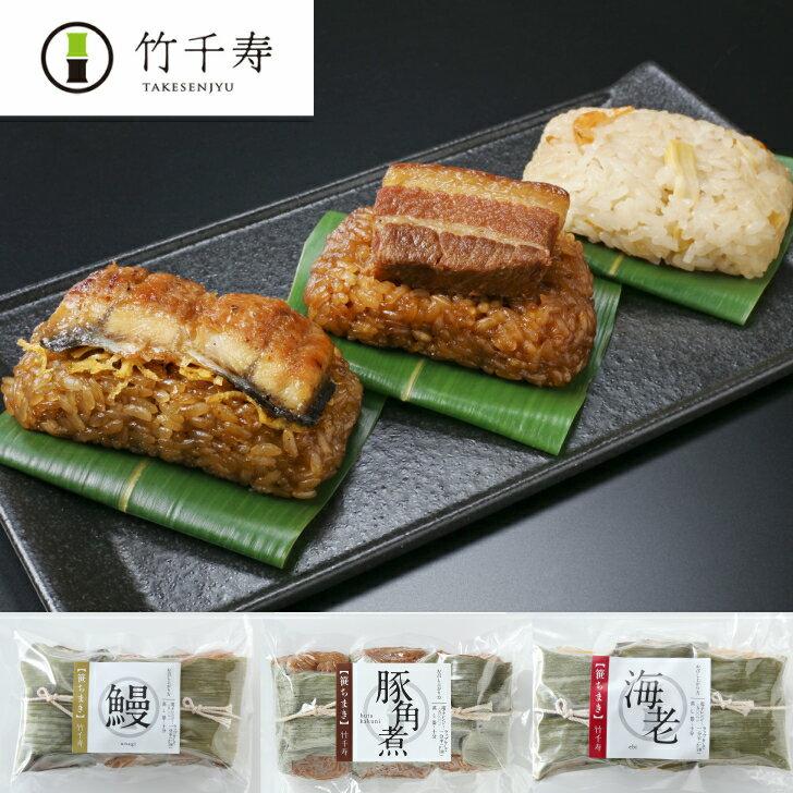 福岡 竹千寿 贅沢セット 9個入り  鰻ちまき 海老 豚角煮 電子レンジ 温めるだけ