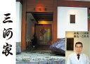商品画像:海鮮かに処の人気おせち2018楽天、赤坂 三河家「新珠」和風三段重 約2‐3人前 39品目 和風おせち 送料無料