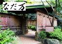 商品画像:神戸 バランスキッチンの人気おせち2018楽天、日本料理 なだ万 単品おせち「慶」(よろこび)冷蔵 11品目 3人前 送料込 ※送料込の価格です