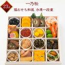 【日本料理 一乃松】 23品目 福おせち和風冷凍一段重 R0...