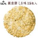 【銀座 花のれん】 常温 工場直出荷 銀座餅 しお味 15枚...