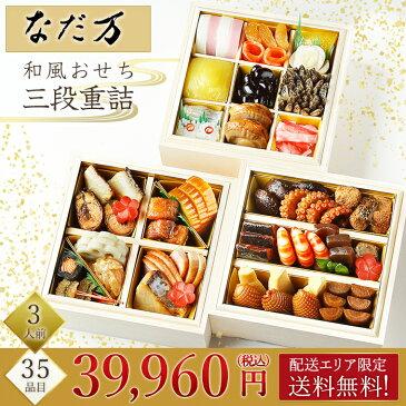 日本料理 なだ万 35品目 おせち重詰 三段重詰370 おせち 冷蔵 生 2019年