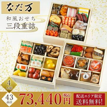 日本料理 なだ万 43品目 おせち重詰 三段重680 おせち 冷蔵 生 2019年