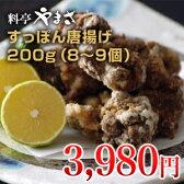 料亭やまさ【すっぽん料理】すっぽん唐揚げ 200g(9〜10個)