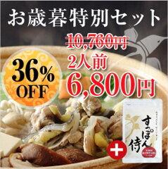 <お歳暮特別セット >すっぽん侍(健康すっぽんサプリ)が付いてお値段そのまま! ※36%OFF...