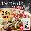 <お歳暮特別セット >すっぽん侍(健康すっぽんサプリ)が付いてお値段そのまま! ※28%OFF...