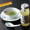 料亭やまさ すっぽん料理すっぽんスープ 300ml(2~3人