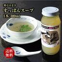 【健康アップの免疫力!】料亭やまさ すっぽんスープ 300m