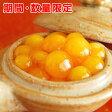 料亭やまさ【すっぽん料理】☆数量限定☆すっぽん胎卵の塩漬け(100g入り)