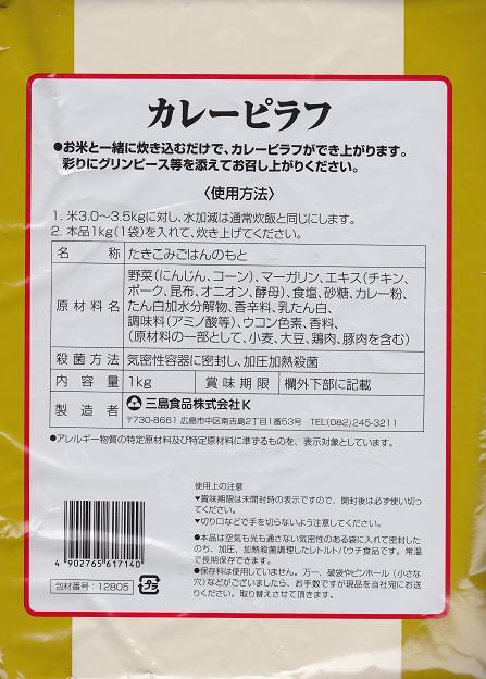 三島食品炊き込み用ごはんの素カレーピラフ