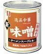 理研ビタミン新・味噌ラーメンスープの素(赤みそ)