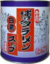 あみ印博多ラーメンスープ(白湯)