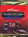 【5250円以上のお買い上げで送料無料!】クリートチョコレートソフトクッキー