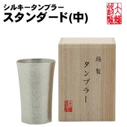 ビールタンブラー大阪錫器シルキータンブラースタンダード中錫ビールグラス酒器還暦退職祝い結婚祝いグラス敬老の日父の日母の日錫器彫刻の商品購入で名入れもできま