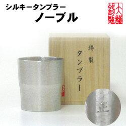 錫製品大阪錫器シルキータンブラーノーブル酒器錫還暦祝い退職祝い