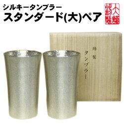 錫酒器大阪錫器シルキータンブラースタンダード(大)ペア還暦祝い結婚祝い退職祝い