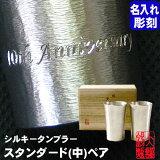 錫製品 名入れ 錫 タンブラー 酒器 各15文字まで無料 大阪錫器 シルキータンブラースタンダード(中) ペア 退職祝い 結婚祝い 錫製 還暦祝い母の日