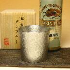 錫 ビール タンブラー 大阪錫器 タンブラー ファンネル 中 錫製 錫器 還暦祝い 結婚祝い 退職祝い