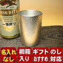 錫 タンブラー 【彫刻無し】大阪錫器 タンブラー ベルク(小) 錫器 錫製 錫製品 酒器 酒 グラス ビールジョッキ 還暦祝 退職祝 ビールタンブラー 記念日 ゴルフ 記念品 父の日