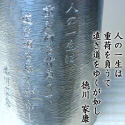 大阪錫器シルキータンブラースタンダード(中)