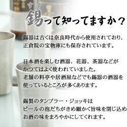 錫タンブラー名入れ各15文字まで無料大阪錫器シルキータンブラースタンダード(中)ペア錫製酒器結婚祝い還暦祝い退職祝い