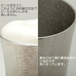 ビールタンブラー大阪錫器シルキータンブラースタンダード中錫ビールグラス酒器還暦退職祝い結婚祝いグラス敬老の日父の日母の日錫器彫刻の商品購入で名入れもできます