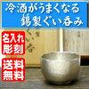 【名入れ有】大阪錫器ぐい呑み弥生
