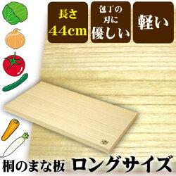 桐のまな板ロングサイズまな板日本製カッティングボード木