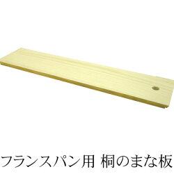 フランスパン用桐のまな板まないた/俎板/フランスパン/パン/