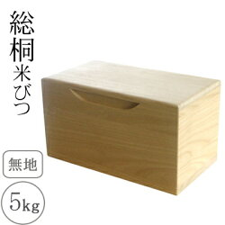 米びつ無地5kg
