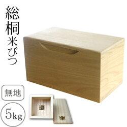 桐箪笥(たんす)の職人がこだわって作った米びつ無地5kg用と1合升・すりきり棒セット