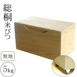 桐箪笥(たんす)の職人がこだわって作った米びつ無地