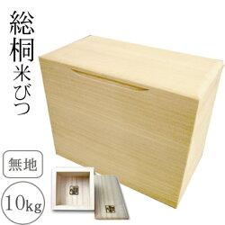 桐箪笥(たんす)の職人がこだわって作った米びつ無地10kg用と1合升・すりきり棒のセット