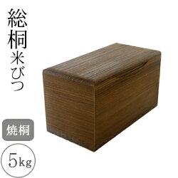 米びつ焼桐5kg用桐の米びつ桐製おしゃれ米櫃新築祝い