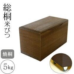 桐の米びつ焼桐5kg用キャスター付き