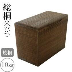 桐の米びつ焼桐10kg用