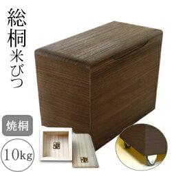 桐の米びつ焼桐10kg用1合升・すりきり棒キャスター付き