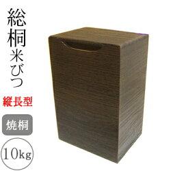 【縦長型】米びつ焼桐10kg用【細黒】
