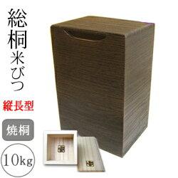 【桐米びつ】縦長型焼桐10kg用1合升すり切り棒つき