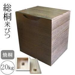 桐箪笥(たんす)の職人がこだわって作った米びつ焼桐20kg用と1合升・すりきり棒のセット