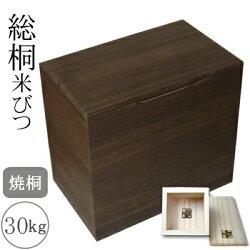 桐箪笥(たんす)の職人がこだわって作った米びつ焼桐30kg用と1合升・すりきり棒セット