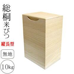 【桐米びつ】縦長型無地10kg用