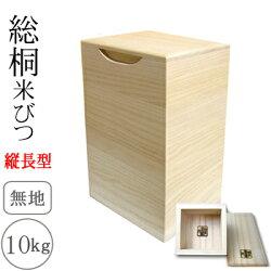 【縦長型】桐箪笥(たんす)の職人がこだわって作った米びつ無地10kg用【白】